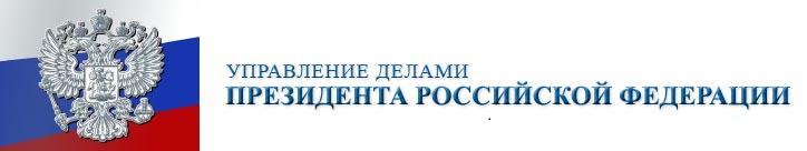 Управление делами Президента Российской Федерации