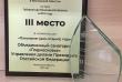 В Подмосковье наградили лучших специалистов в области туризма