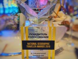 Состоялось вручение ежегодной  премии National Geographic Traveler Awards