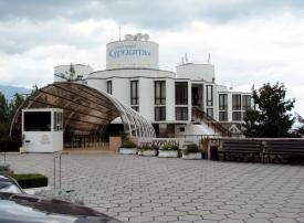 Федеральное государственное бюджетное учреждение «Санаторий «Курпаты»