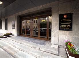 Федеральное государственное унитарное предприятие «Предприятие по поставкам продукции» Управления делами Президента Российской Федерации