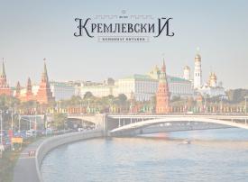 Федеральное государственное бюджетное учреждение «Комбинат питания «Кремлевский»