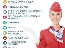Федеральное государственное унитарное предприятие «Президент-Сервис»