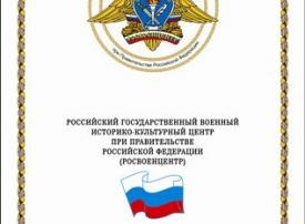 Государственное учреждение — Российский государственный военный историко-культурный центр при Правительстве Российской Федераций
