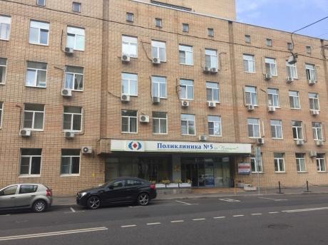 Федеральное государственное бюджетное учреждение «Поликлиника № 5»